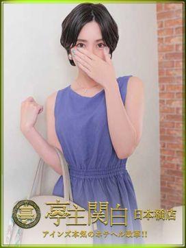 七尾 みずき|亭主関白日本橋店で評判の女の子