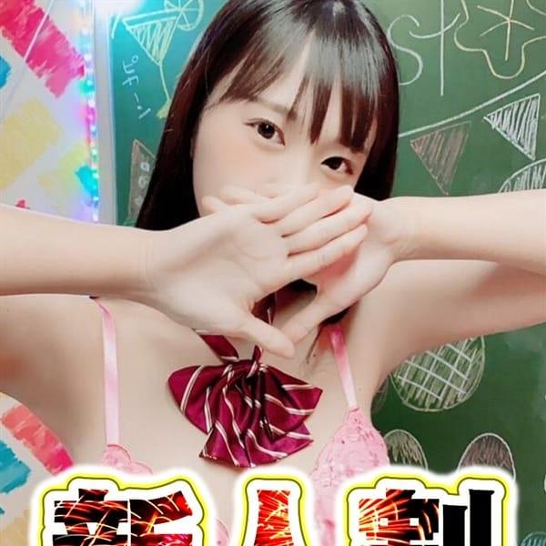 「特別新人ちゃん情報掲載!!」09/09(水) 13:02 | 学園でGO!GO!のお得なニュース