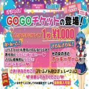 「9月イベント」08/31(月) 21:58 | 学園でGO!GO!のお得なニュース
