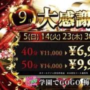 「9月大感謝祭」09/25(土) 10:00   学園でGO!GO!のお得なニュース