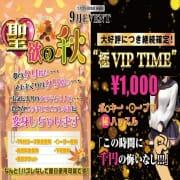 「9月イベント」08/31(月) 21:59   コスプレ倶楽部 梅田店のお得なニュース