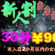 「新人割引情報!!」09/25(金) 00:43   コスプレ倶楽部 梅田店のお得なニュース