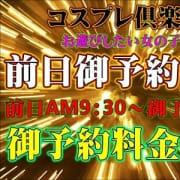 「御予約システム!!」09/25(金) 00:53   コスプレ倶楽部 梅田店のお得なニュース