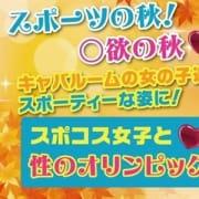「9月イベント」09/23(木) 10:00   コスプレ倶楽部 梅田店のお得なニュース