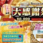 「9月大感謝祭 」09/24(金) 14:56   コスプレ倶楽部 梅田店のお得なニュース