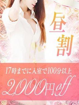 〇昼割で最大3000円引き!! | 熟女専門店 美真女~bimajo~ - 高崎風俗