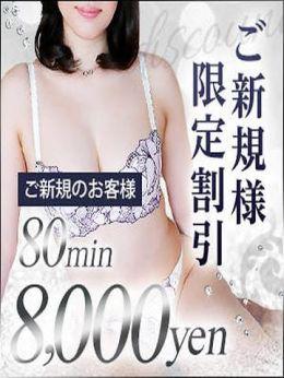 【初回限定割引】 | 熟女専門店 美真女~bimajo~ - 高崎風俗