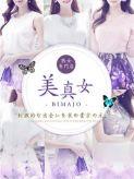 真澄~masumi~ 熟女専門店 美真女~bimajo~でおすすめの女の子