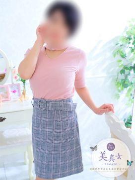 鈴~suzu~ 熟女専門店 美真女~bimajo~で評判の女の子