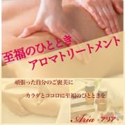 「◆特別オプション」10/25(月) 18:12 | Aria-アリア-素人専門学生・OL・人妻etcのお得なニュース