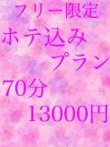 ☆得☆|高崎人妻市(タカサキヒトヅマイチ)でおすすめの女の子