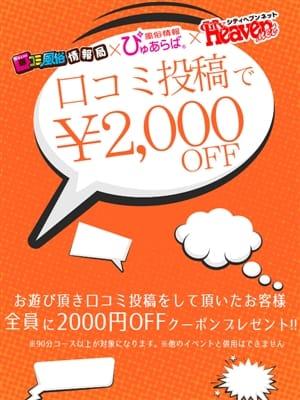 口コミ投稿で2000円OFF