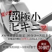 「☆夏の超極小マイクロビキニ祭り☆」08/21(水) 20:02 | One More奥様 立川店のお得なニュース
