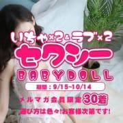 「☆いちゃラブセクシーBABYDOLL☆」09/18(水) 10:07   One More奥様 立川店のお得なニュース
