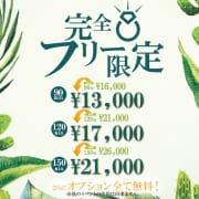 「コスパ最強完全フリーコース!」10/20(火) 03:36 | One More奥様 立川店のお得なニュース
