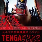 「アガる!TENGAドリンク♪♪ 9/15~11/14♪」10/20(火) 03:36 | One More奥様 立川店のお得なニュース