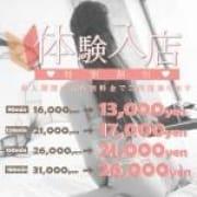 「体験入店5000円割引!」10/20(火) 03:36 | One More奥様 立川店のお得なニュース