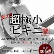 「夏の超極小マイクロビキニ祭り!!」07/28(水) 15:18   One More奥様 立川店のお得なニュース