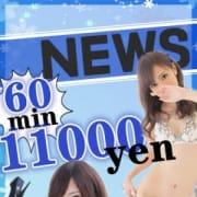 「★☆★オープン期間限定 新規割★☆★」07/18(木) 00:16 | ぴーちぱいのお得なニュース