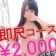 「☆★☆即即即尺コース☆★☆」07/18(木) 00:18 | ぴーちぱいのお得なニュース