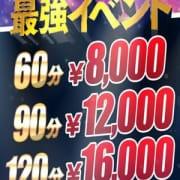 「地球最安価格!!タイプ合わせもバッチリ!!」07/12(金) 10:55 | ドMダラケッ!!姫路店のお得なニュース
