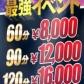 ドMダラケッ!!姫路店の速報写真