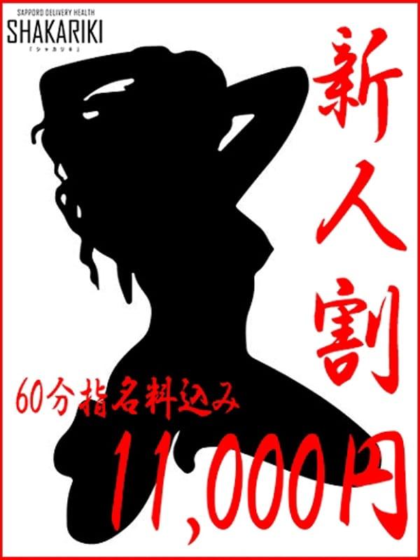 いづみ『可憐なお嬢様系美女』(SHAKARIKI)のプロフ写真2枚目