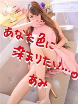 あみ|DaLiA 浜松店で評判の女の子