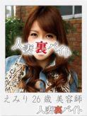 えみり(26)|人妻裏バイト派遣センターでおすすめの女の子