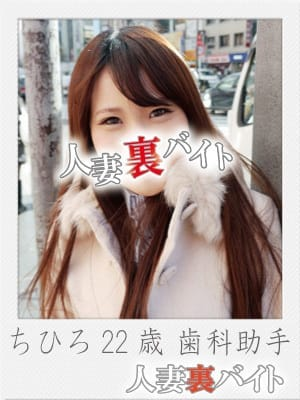 ちひろ(22)