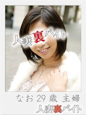 なお(29)