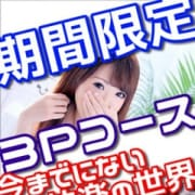 「★☆★Special 3Pコース★☆★」07/24(水) 00:07   Macherieのお得なニュース