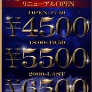 「リニューアルOPEN!」07/12(金) 12:49 | ノアのお得なニュース