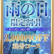 「雨の日限定割引!」06/28(金) 13:31 | ノアのお得なニュース