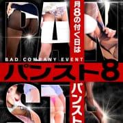 「パンスト8!! 毎月0、4、8、10の付く日開催」01/02(土) 21:11 | YESグループ BAD COMPANY 札幌(バッドカンパニー)のお得なニュース