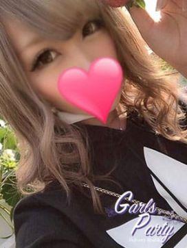 みるく☆素敵な天使降臨♪|Girls Party(ガールズパーティー)で評判の女の子
