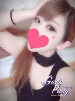 れみ☆イチャイチャプレイ | Girls Party(ガールズパーティー) - 神栖・鹿島風俗