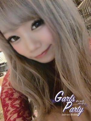 るな☆エッチな美少女|Girls Party(ガールズパーティー) - 神栖・鹿島風俗