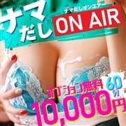 「ナマだしオンエア!」06/18(金) 22:47   女子のアナお天気お姉さんイクイク生中継のお得なニュース