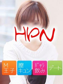 るな | HPN - 大久保・新大久保風俗