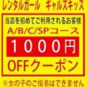 「ご新規様!全通常コースが1000円OFF!!」08/31(火) 22:07   レンタルガールのお得なニュース