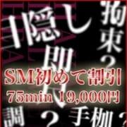 「SM初めて割♪」11/28(土) 10:19 | CLUB DEEP 博多のお得なニュース
