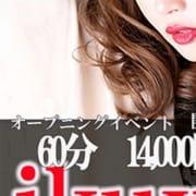 「オープニングイベント開催中」07/22(月) 11:00   ikuxiのお得なニュース