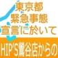 素人妻御奉仕倶楽部Hip's鶯谷店の速報写真
