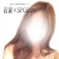若妻×SPORTYの速報写真