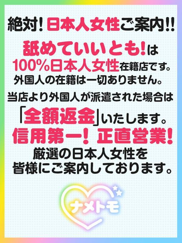 ☆完全日本人専門☆【信用第一!正直営業!お約束☆】