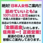 ☆完全日本人専門☆