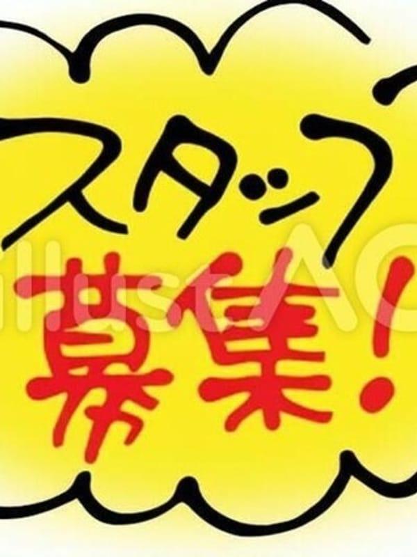 ☆スタッフ大募集☆【SSS級AV女優到来】