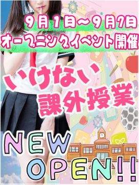 9月上旬 GRAND OPEN|Hip's春日部学園で評判の女の子