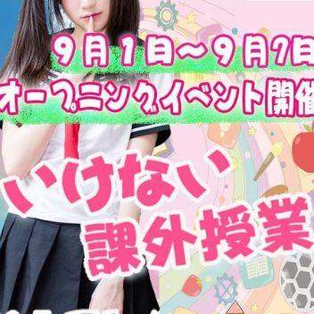 9月上旬 GRAND OPEN | Hip's春日部学園 - 春日部風俗